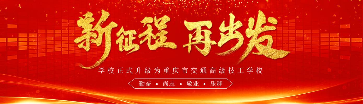 学校正式升级为重庆市交通高级技工学校