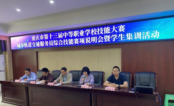 重庆市第十三届中等职业学校职业技能大赛城市轨道交通服务员综合技能赛项说明会