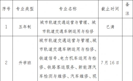 重庆市交通高级技工学校 2021年秋季招生专业及报名截止日期公告